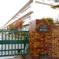 上尾市立東小学校
